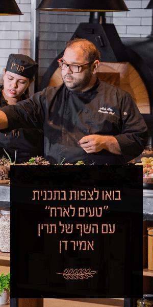 """באנר עם השף של תרין אמיר דן - מזמין לצפות בתוכנית """"טעים לארח"""""""